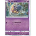 ポケモンカードゲーム SM8b 042/150 マーイーカ 超 ハイクラスパック GXウルトラシャイニー