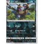 【ミラー仕様】 ポケモンカードゲーム SM8b 072/150 ジヘッド 悪 ハイクラスパック GXウルトラシャイニー
