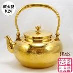湯沸し 鑑賞用 やかん ポットK24 純金製 金瓶 750g ワケあり 24金 黄金展 キズあり 中古