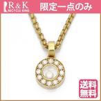 ショパール ネックレス レディース CHOPARD 18金 K18 ハッピーダイヤモンド ゴールド BJ * 中古 necklace 価格見直し