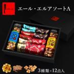 洋菓子 送料込 焼き菓子 エール・エルアソート(A) クッキー スイーツ 夏ギフト 贈り物 お中元 時期 人気 お菓子