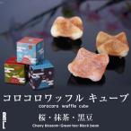 プチギフト クッキー ジャパンスイーツ コロコロワッフル キューブ3個セット 焼き菓子 桜スイーツ 夏ギフト