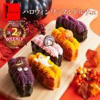 ハロウィン スイーツ 冷凍タイプ ハロウィンワッフルドルチェ(5個) かぼちゃ ケーキ ワッフ...