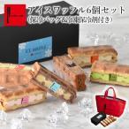 お中元 アイス スイーツ ワッフル ケーキ 6個 保冷バッグ 冷凍保冷剤 付き