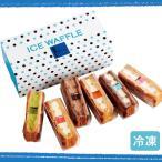 クリスマスケーキ お歳暮 スイーツ お取り寄せ ギフト 冷凍タイプ ワッフルケーキ10個入り 詰め合わせ お菓子