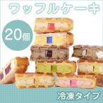 お歳暮 スイーツ ギフト 冷凍 ワッフルケーキ20個 (10個入り×2箱) 誕生日 ケーキ お菓子 ワッフル・ケーキの店 R.L