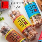 クッキー コロコロワッフル メープル プチギフト クリスマス パーティー 焼き菓子 お菓子 人気 ワッフル・ケーキの店 R.L