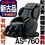 新古品 サイバーリラックス コンフォピット AS-760-BK(カーボンブラック) 無料引取り付き  フジ医療器のマッサージチェア(AS760)