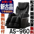 新古品 サイバーリラックス AS-960-BK ブラック  無料引取り付き フジ医療器のマッサージチェア(AS960)
