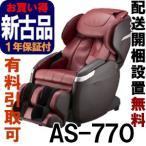 ショッピングマッサージ 新古品 サイバーリラックス AS-770-RB レッドXブラウン  無料引取り付き フジ医療器のマッサージチェア(AS770)