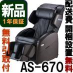 ショッピングマッサージ 新品リラックスマスター AS-670-BB(ブラウンXブラック) 無料引取り付き 【フジ医療器のマッサージチェア】(AS670)