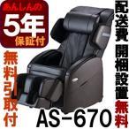 ショッピングマッサージ 新品・5年保証付リラックスマスター AS-670-BB(ブラウンXブラック) 無料引取り付き 【フジ医療器のマッサージチェア】(AS670)