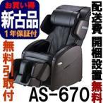 ショッピングマッサージ AS-670-BB新古品 リラックスマスター(ブラウンXブラック) 無料引取り付き  フジ医療器のマッサージチェア(AS670)