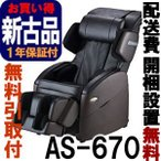AS-670-BB新古品 リラックスマスター(ブラウンXブラック) 無料引取り付き  フジ医療器のマッサージチェア(AS670)