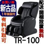 ショッピングマッサージ 新古品 トラディ TR-100  無料引取り付き 【フジ医療器 マッサージチェア】(TR100)
