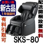 新古品 リラックスプロ SKS-80-BK(ブラック) 無料引取り付き フジ医療器のマッサージチェア(SKS-80)