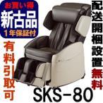 ショッピングマッサージ 新古品 リラックスプロ SKS-80-CB(ベージュ×ブラウン) 無料引取り付き フジ医療器のマッサージチェア(SKS-80)