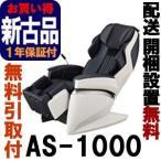 ショッピングマッサージ フジ医療器 新古品 サイバーリラックス AS-1000-BK ブラック 無料引取り付き (AS1000)