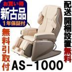 ショッピングマッサージ フジ医療器 新古品 サイバーリラックス AS-1000-CS ベージュ 無料引取り付き (AS1000)