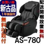 新古品 サイバーリラックス AS-780-BK ブラック  無料引取り付き フジ医療器のマッサージチェア(AS780)