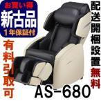 ショッピングマッサージ フジ医療器 新古品 リラックスマスター AS-680-CB(ベージュXブラウン) 無料引取り付き  (AS680)