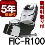 新品・5年保証付代引不可 ファミリー イナダチェア ユメロボ FIC-R100 アイボリー 【ファミリー マッサージチェア】(Family FIC R100)