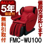 新品・5年保証付 代引不可 メディカルチェア ダブルエンジン ユニバーサル FMC-WU100 レッド 【ファミリー マッサージチェア】(Family FMC WU100 RD)