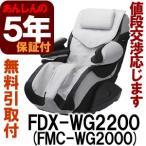フロアマット付き 新品・5年保証付 代引不可 ダブルエンジン FDX-WG2200 アイボリーブラッ ...