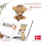カイ・ボイスン モンキー 大 木製玩具 おさる 北欧 置物 オブジェ おもちゃ