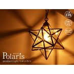 ポラリス ペンダントライト クリア 星型 シーリングランプ LED対応