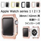 apple watch ケース アップルウォッチ カバー series1 series2 series3 42mm 38mm 耐衝撃 メッキ ケース PC ラインストーン キラキラ レディース