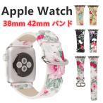 Apple Watch 42mm 38mm バンド series1/2/3 交換バンド 交換 かわいい 可愛い 薄型 シンプル おしゃれ apple watch バンド ベルト AppleWatch スマホウォッチ