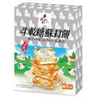 《手信坊》牛軋餅-原味(ヌガービスケット)  《台湾 お土産》