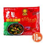 《古早》  阿仔風味麺線−300g (オイスター風味ラーメン) ×10個 《台湾B級グルメ お土産》(▼5,600円値引)