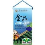 《金品茗茶》 金品 高山烏龍茶(ゴールド品質プレミアム高山烏龍茶)((150g入) 《台湾製品》