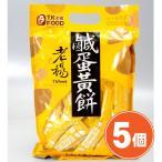 《老楊》 好運來鹹蛋黄餅 230g (塩漬け卵黄パイ) ×5個  《台湾 お土産》(▼2,00...