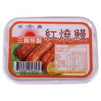 《三興》紅燒鰻(100g/缶)(鰻の蒲焼缶詰) 《台湾 お土産》