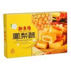 《新東陽》鳳梨酥 200g(パイナップルケーキ)  《台湾 お土産》