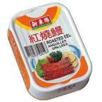 《新東陽》 紅燒鰻(100g / 缶)(鰻の蒲焼缶詰) 《台湾製品》