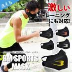 【スポーツマスク】 ボディーメーカー スポーツマスク 息が下に抜ける設計で息苦しさ軽減