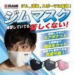 【スポーツマスク】 イサミ ジムマスク 大人用 子供用 呼吸しやすいエアポケット付き 洗濯可能