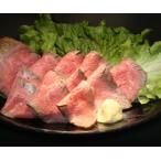 新潟県産 越後牛ローストビーフ(モモ)300g