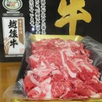 A4等級 新潟県産 越後牛 切り落し2kg 送料無料