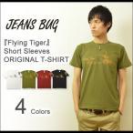Flying Tigers オリジナルフライングタイガース ミリタリープリント 半袖Tシャツ アメリカ空軍 米軍 USAF 虎 メンズ レディース 大きいサイズ ST-TIGER