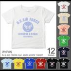 (キッズTシャツ)U.S. AIR FORCE CA エアフォース キッズ 半袖Tシャツ 親子 お揃い 子供服 ベビー おそろい ペアルック 出産祝い プレゼント ギフト KDT-CA
