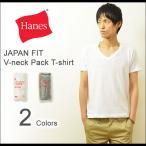 Hanes(ヘインズ) JAPAN FIT Vネック 2枚組 パック Tシャツ メンズ 半袖Tシャツ 無地 2P ジャパンフィット インナー 下着 大きいサイズ H5115 H4115