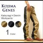 KOJIMA GENES(児島ジーンズ) Katsuragi×Denim Straight Workpants カツラギ×デニム ワークパンツ ストレートチノパンツ ジーンズ 【RNB-142B】【RNB142B】