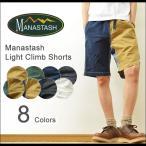 MANASTASH(マナスタッシュ) ライトクライミングショーツ メンズ アウトドア ショートパンツ ハーフパンツ クライミング 麻 リネン 7136012