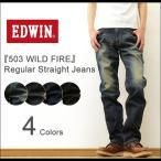 EDWIN エドウィン 503 WILD FIRE ワイルドファイア レギュラー ストレート ジーンズ メンズ デニム パンツ 秋冬 ワイルドファイヤー 暖パン 暖かい 保温 E503WF