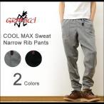 GRAMICCI グラミチ COOL MAX スウェット ナロー リブ パンツ クール マックス スエット スリム アウトドア クライミング メンズ トレッキング GUP-16S008